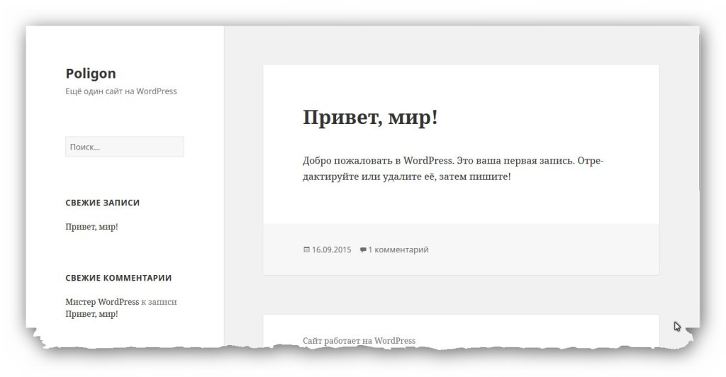 панель администратора WordPress