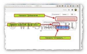 Как добавить сайт в Google для индексации
