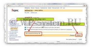 Как добавить сайт в Яндекс для индексации