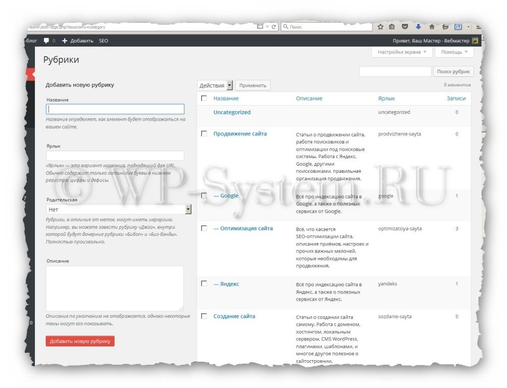Метки и рубрики WordPress