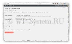 Первоначальная настройка сайта на WordPress