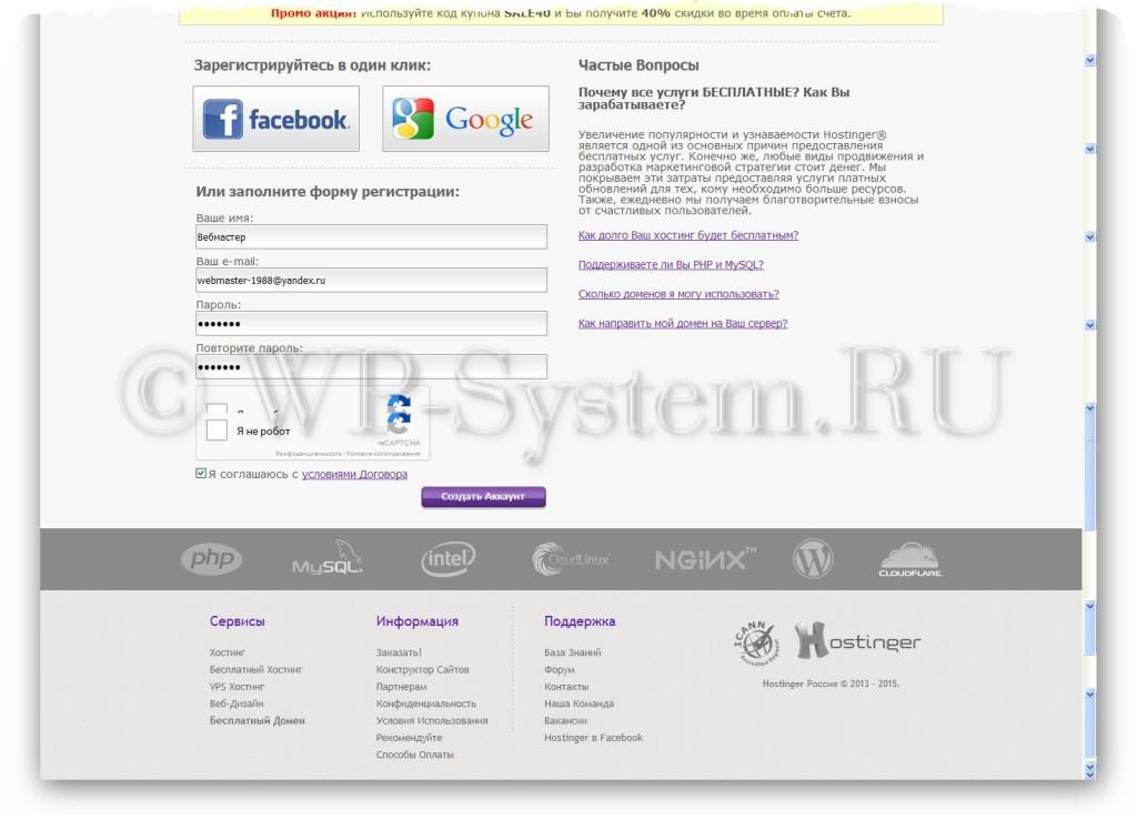 Как пользоваться бесплатным хостингом с как сделать названия сайта в html в блокноте