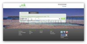 создать сайт на wordpress бесплатно