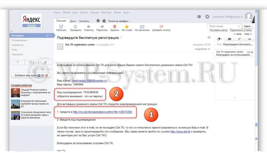 Прикрепить домен к хостингу ucoz яндекс-директ тизерная реклама для вашего сайта