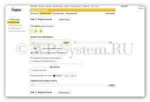 Как сделать поиск на сайте через Яндекс – инструкция в картинках