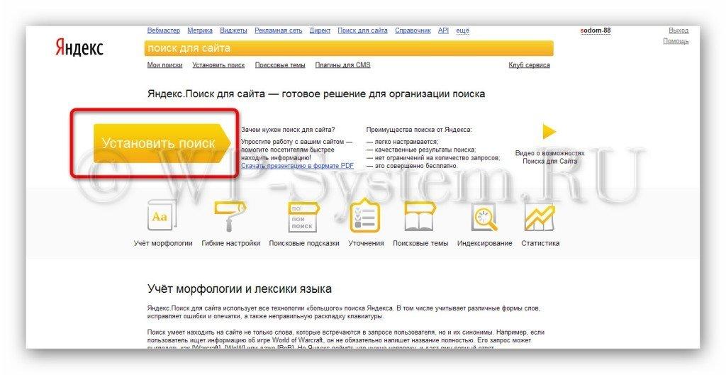 Как сделать поиск на сайт хостинг sa-mp бесплатный