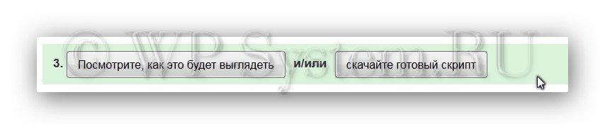 Свои кнопки поделиться в соцсетях для сайта