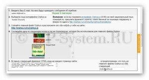 Система Orphus – подключаем орфографическое улучшение сайта