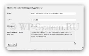 Яндекс Пингер – ускоряем индексацию сайта плагином