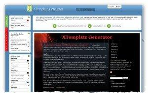 Как создать тему для WordPress с помощью XTemplate Generator