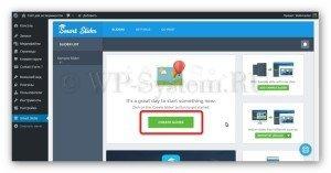Самый крутой слайдер для WordPress: Smart Slider 3