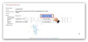 Как сделать Google поиск по сайту и настроить его