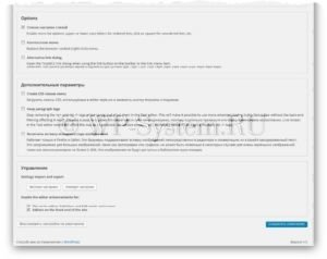 Плагин TinyMCE Advanced и продвинутый редактор WordPress