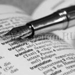 Как сделать перевод в WordPress: два способа