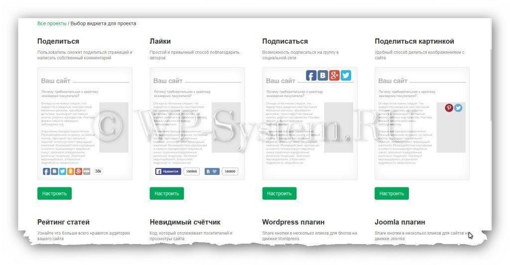 Кнопки социальных сетей на сайт UpToLike