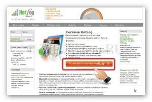 Как установить счётчик HotLog на WordPress