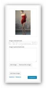 3 лучших плагина, которые делают виджет картинок в WordPress