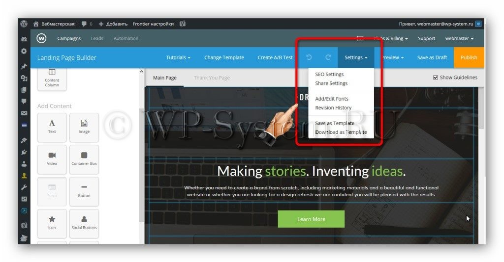 Как создать бесплатный лендинг на WordPress