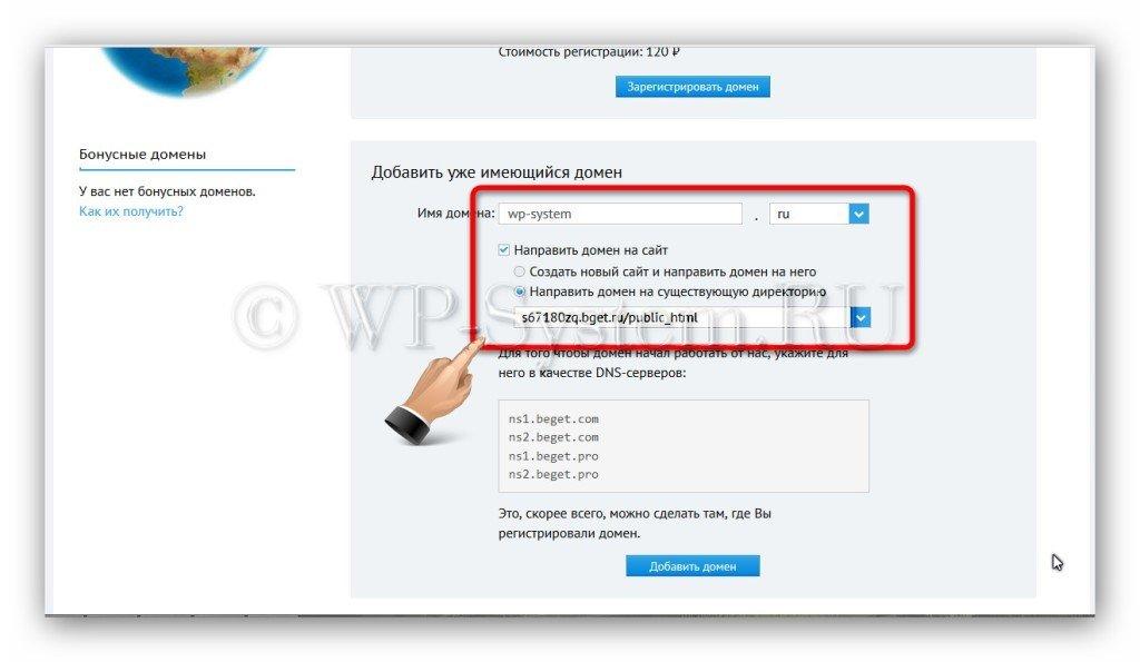 Как перейти на другой хостинг с этим же доменами как посмотреть хостинг чужого сайта