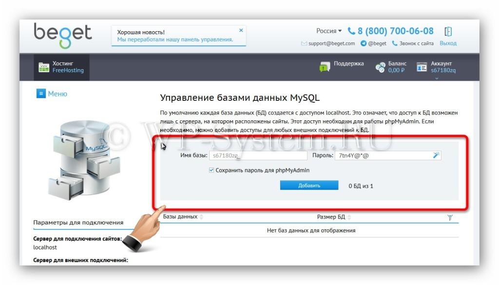 Перекинуть сайт на хостинг как перенести домен с рег ру на другой хостинг