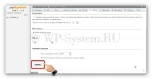 Пошагово, как перенести сайт WordPress на другой хостинг