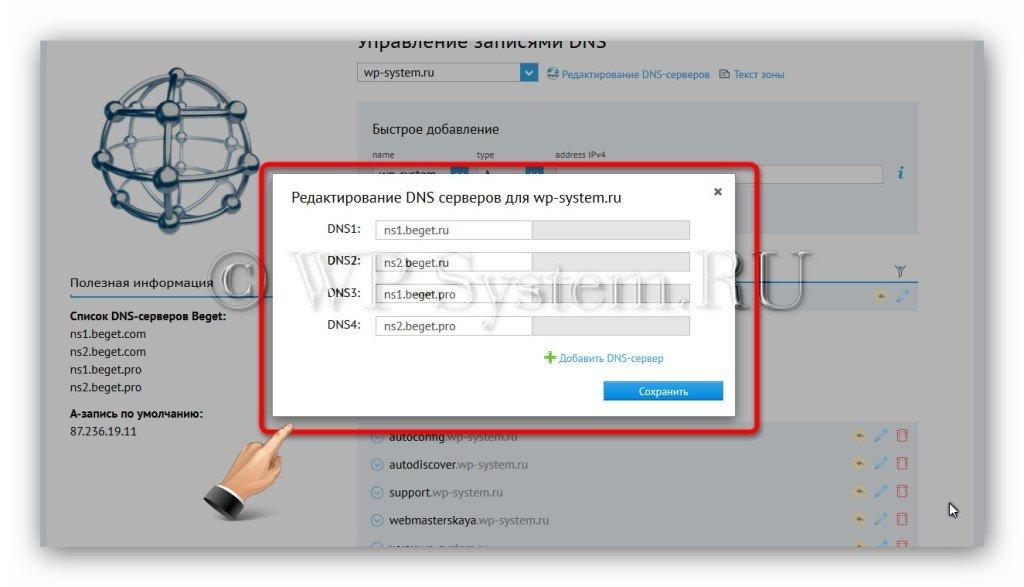 Перенос сайта на wordpress на другой домен на том же хостинге бесплатные хостинг мта