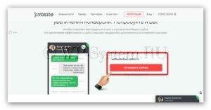 Как бесплатно сделать онлайн консультацию на сайте