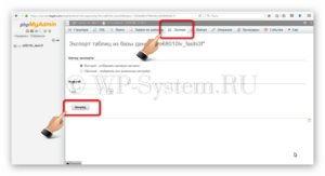Пошаговая инструкция, как перенести сайт на другой домен