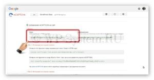 ReCaptcha на сайт с помощью плагина для WordPress