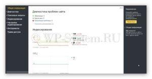 Новый Яндекс Вебмастер: полезные функции