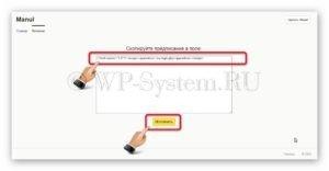 Антивирус для сайта Манул: инструкция