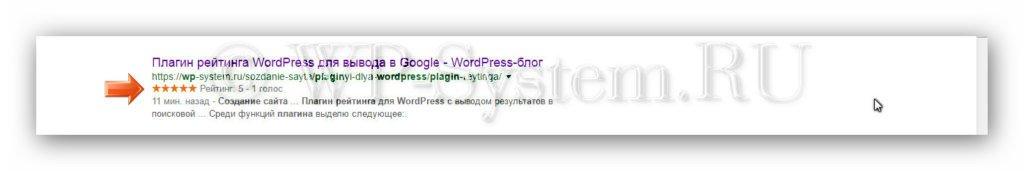 Плагин рейтинга WordPress для вывода в Google
