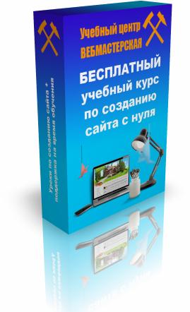 040229edda8b Как научиться делать сайты – бесплатный учебный курс!