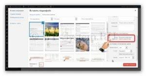 Водяные знаки в WordPress с плагином Image Watermark