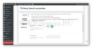 Поиск в WordPress и плагин Cherry Search