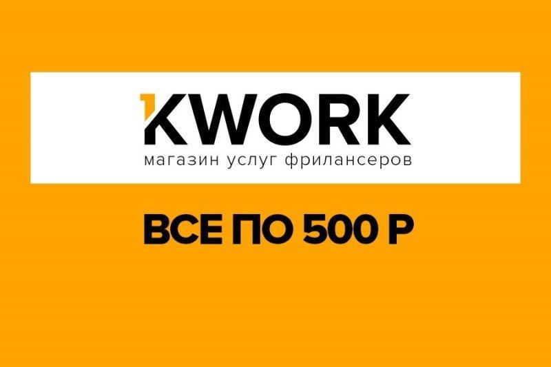 Биржа фриланса для мелких и крупных задач – Kwork