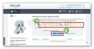 Пошагово – установка WordPress на хостинг в ручном режиме