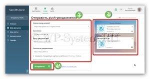 Push уведомления для сайта от SensPuls