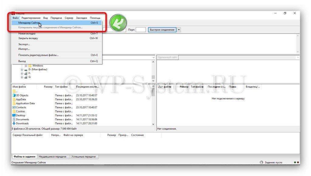 Подключиться к хостингу через filezilla пользователь бд на хостинге