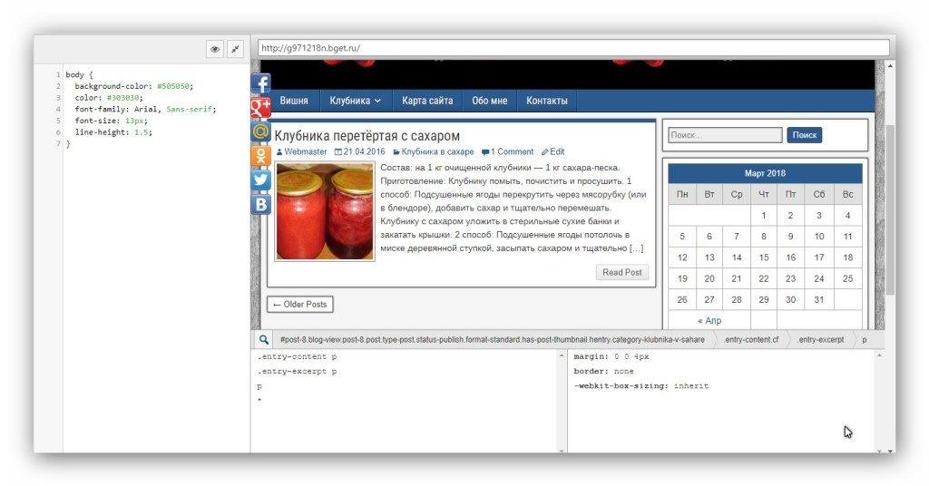 Предпросмотр SiteOrigin CSS