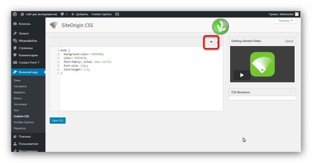 Включение визуального редактора SiteOrigin CSS