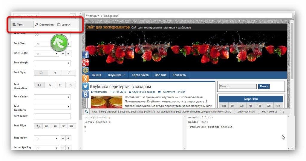 Визуальный редактор SiteOrigin CSS