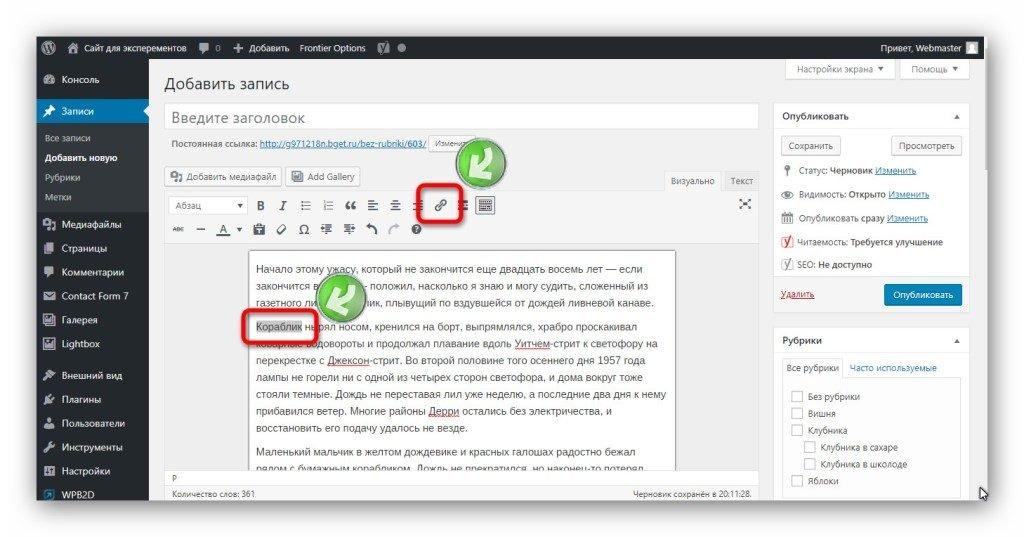 Выделение слова для ссылки в WordPress