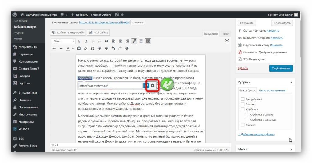 Добавить ссылку на сайте в wordpress вывод в топ google Сосновый Бор