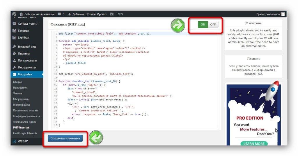 Установка кода в My Custom Functions