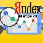 Подключение Яндекс Метрики к сайту WordPress. Урок 35.
