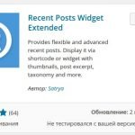 Плагин последних записей WordPress. Урок 14.