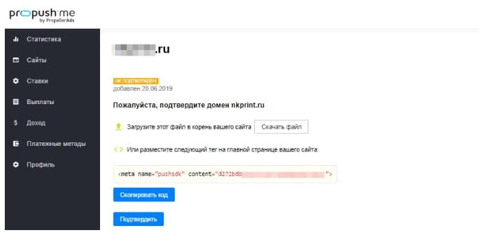 подтверждение что домен ваш