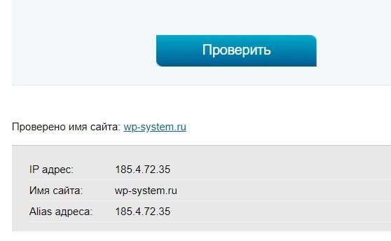 IP адрес сайта wp-system.ru
