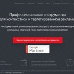 Как облегчить работу с контекстной рекламой и увеличить свой доход с Click.ru